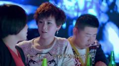 美女升官丈夫和闺蜜等人酒吧庆祝,她竟说自己