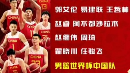2019国际篮联篮球世界杯 中国男篮公布世界杯大名单