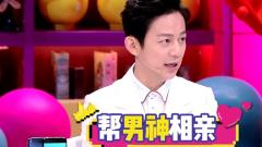 """何炅给男神高晓松相亲,观众帮忙解释""""古装美"""