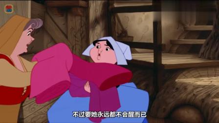 新《睡公主》粤语恶搞配音版,原来睡美人蠢过