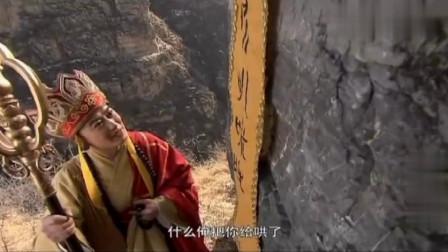 这是我看过最搞笑西游记,唐僧不会念经,被孙悟空摔一跤