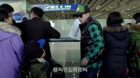 爆笑:小伙去机场接前任,不料来个小孩喊爸爸