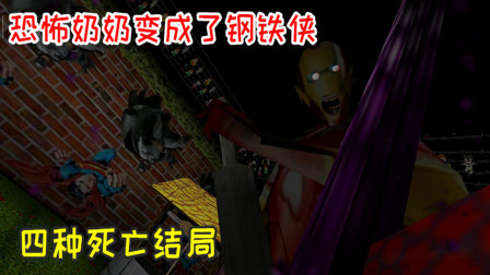 恐怖奶奶:变成了钢铁侠以后,四种死亡结局也各不相同了!