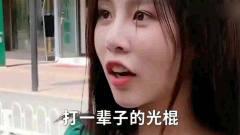 祝晓晗:美女你这样是找不到男朋友的!这手段