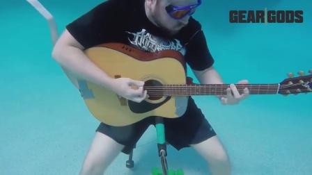 在水下用吉他弹奏摇滚歌曲,这出来的声音嘎嘣