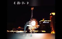 《拾忆》抖音歌曲2019最火流行音乐MV高潮部份推荐
