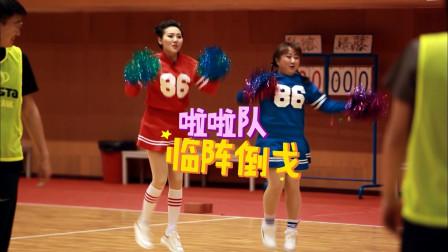 篮球场上尴尬瞬间,美女啦啦队临阵倒戈,反为