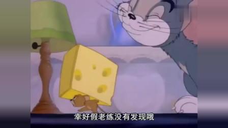 猫和老鼠爆笑配音:偷块*酪容易吗,被恶搞惨了,风车车也有今天