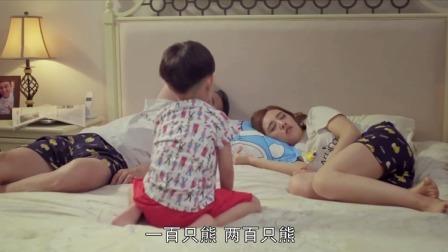 爆笑片:后妈哄小孩睡觉,不料哄着哄着自己睡着了,小孩睡意全无