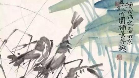 何云伟从相声转行绘画,笔下的虾活灵活现,与