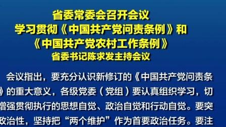 辽宁省委常委会召开会议 学习贯彻《中国共产党问责条例》