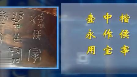 墓中挖出带铭文的青铜器 上面的九个字 却令考古