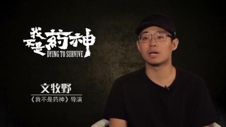 《我不是药神》徐峥饰演的程勇比原型还惨 现实温暖