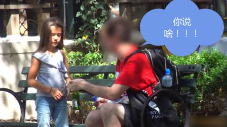 国外恶搞:未成年的小姑娘独自在街头,有多少人能满足她的无理要求