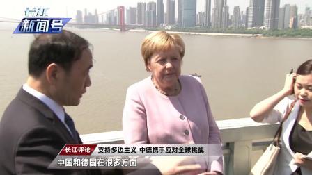 中部崛起时刻,默克尔亲自到访武汉,释放的信号非常明确