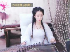 古装美女古筝演绎《china》,简单的旋律淡淡演绎