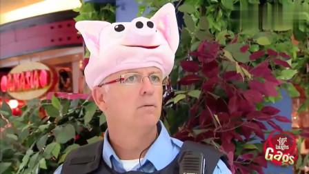 国外恶搞:保安被熊孩子戴上猪头帽毫无察觉,太搞笑了