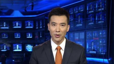 中央纪委公开曝光六起违反中央八项规定精神问题 央视新闻联播 20190909