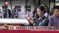 视频|苏州: 中秋假期临近 苏州热门景点分时预约