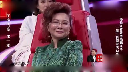 《笑声传奇》潘长江演小品出现幻觉,被蔡明吓