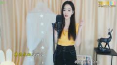 美女网红翻唱流行歌曲《那女孩对我说》