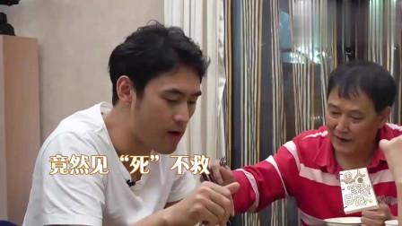 《做家务的男人》一直爆料爽爆了!张爸爸跟袁弘谈起张歆艺小时候糗