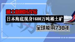 稀土格局将改写:日本海底现身1600万吨稀土矿