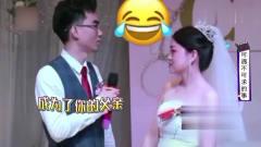 家庭幽默录像:新郎婚礼上说错话,一不小心成