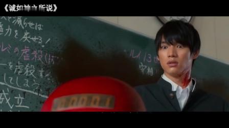 一部猎奇脑洞电影, 学生被迫成为猫的食物, 日本