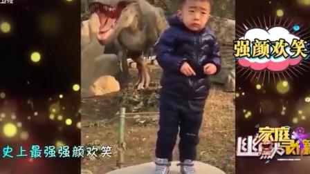 家庭幽默录像:小男孩被逼与恐龙合影,上演最强强颜欢笑,内心实则