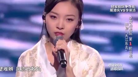 《中国好声音2019》美女穿古装唱《大江东去》,