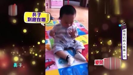 家庭幽默录像:找鼻子也太难了吧!宝宝找遍了