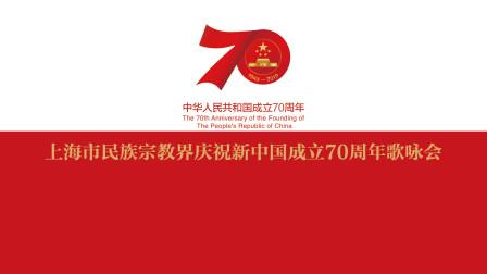 《祝福祖国》表演团体:道教界