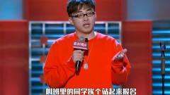 脱口秀大会2:张博洋自嘲不如张艺兴自信,现场