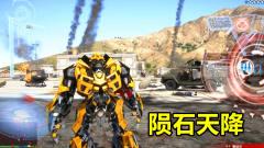 GTA5:陨石天降,大黄蜂把陨石引到军事基地