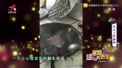 幽默家庭录像:妹子你这是做饭还在打仗,汤圆