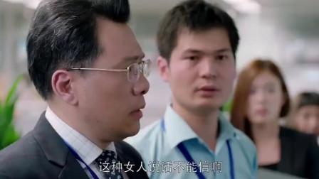 欢乐颂:邱莹莹大闹公司,当众举报白主管,将白主管的糗事曝光了