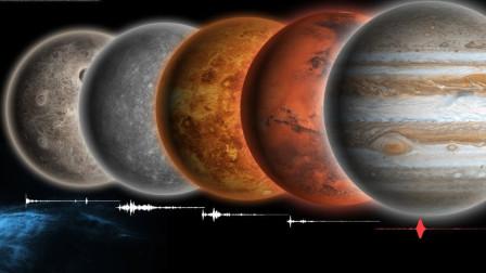 美国宇航局公开宇宙录音,九大行星各不相同,听到太阳时吓到了!
