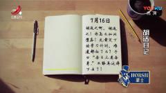 幽默家庭录像:这是我见过写的最认真的日记一