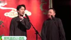 郭麒麟分享自己糗事,闫鹤翔乐的笑场,观众鼓