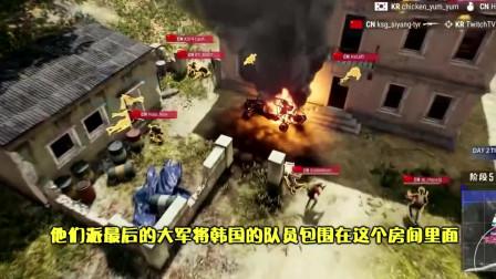 绝地求生:当4个韩国主播,被17个红衣军包围,