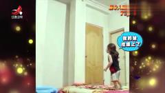 家庭幽默录像:请收下我的膝盖,10后小女孩徒手