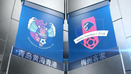 中甲集锦:杨宇凌空世界波,黄海主场1比0险胜梅州稳居次席