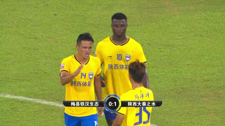中甲集锦:杜君鹏头槌制胜,陕西客场1比0力克梅县完成保级