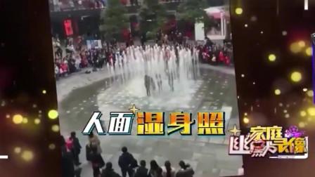 家庭幽默录像:一群成年人在喷泉拍照,结果让人爆笑,姑娘们你们拍