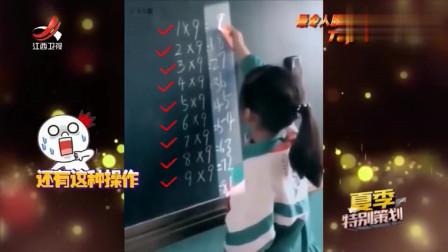 家庭幽默录像:在学校中,最令人膜拜的是学霸,这就是见证奇迹的时