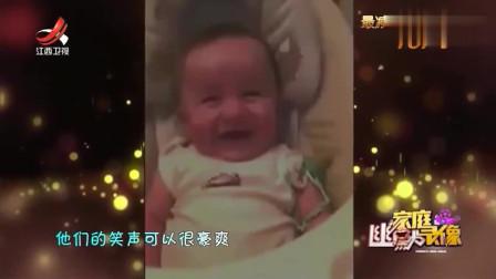 家庭幽默录像:孩子的笑声不一定是银铃般的,他们的笑声也可以是这