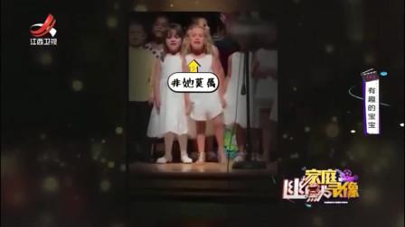 家庭幽默录像:每个合唱团都有一位灵魂歌者,小姑娘情绪饱满,表情