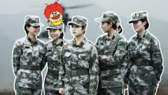 《陆战之王》不爱红装爱武装的中国女兵,英姿