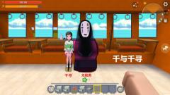"""迷你世界:拿了很多大奖的动画片""""千与千寻"""""""